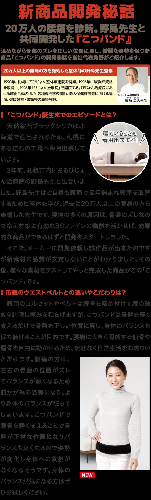 商品開発秘話 20万人の腰痛を診断。野島先生と共同開発した『こつバンド』寝ているときも着用できます!誕生までのエピソードは?