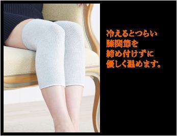 ソフト膝サポーター