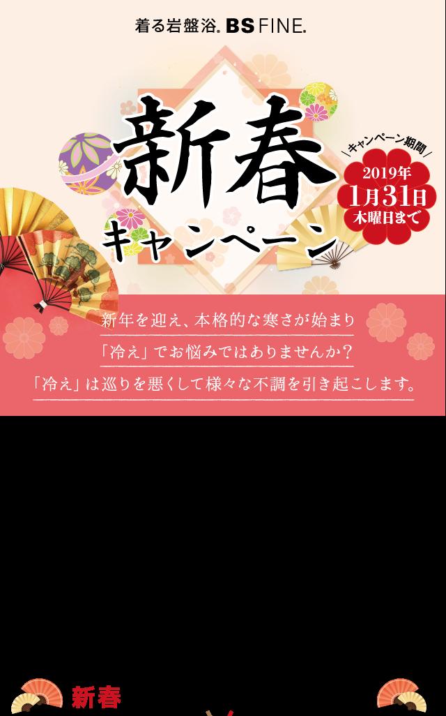 2019新春キャンペーン