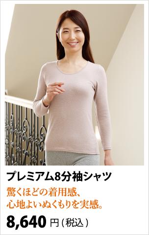 プレミアム8分袖シャツ