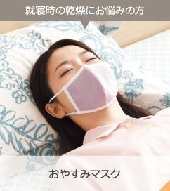 就寝時の乾燥にお悩みの方は「おやすみマスク」