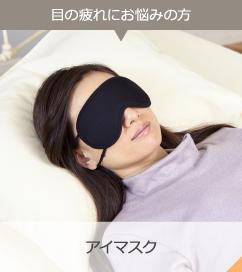 目の疲れにお悩みの方は「アイマスク」