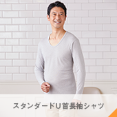 メンズU首長袖シャツ