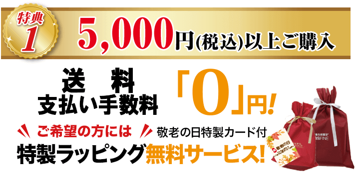 特典1 5,000円(税込)以上ご購入