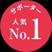 サポーター 人気No.1