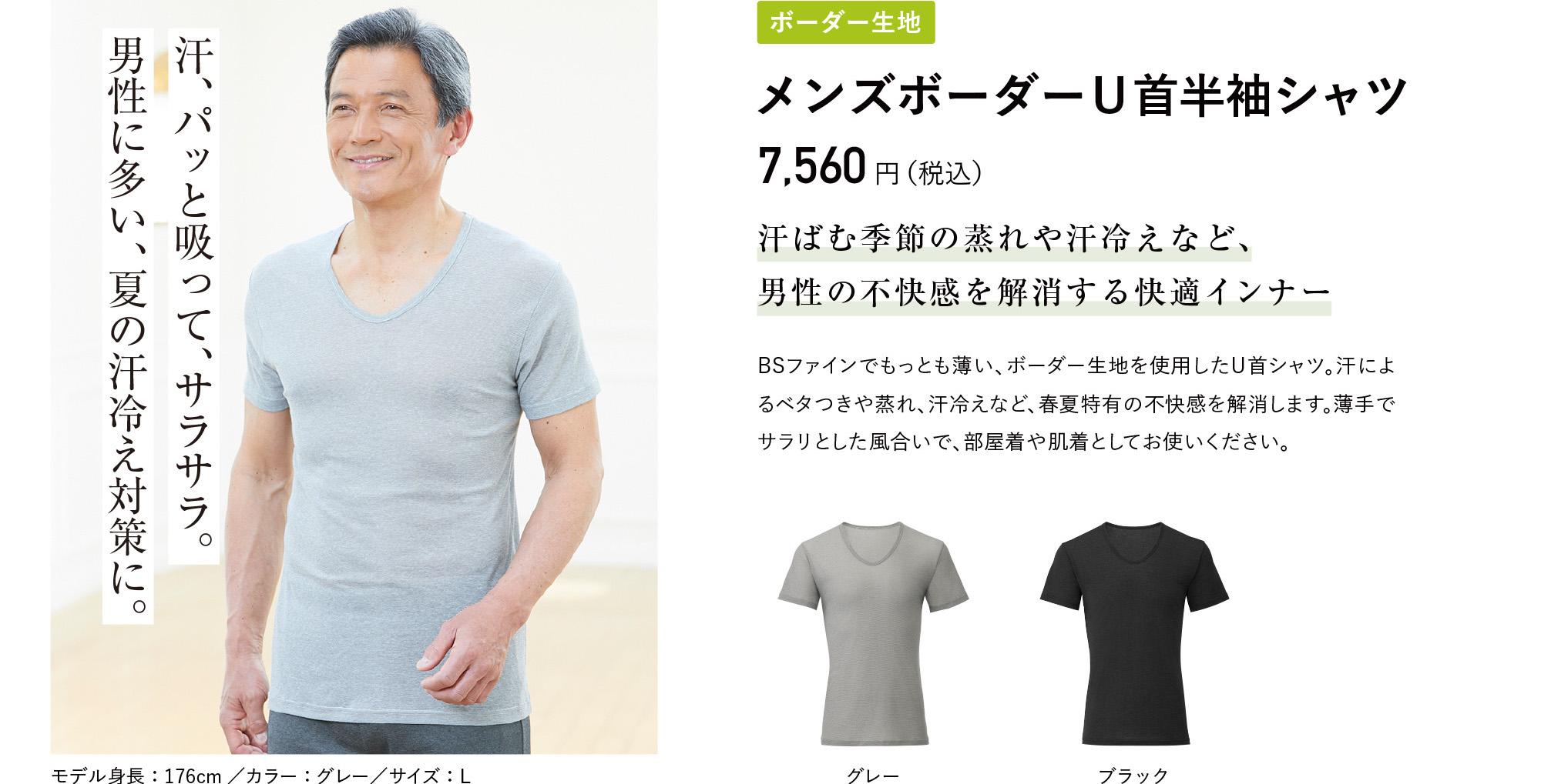 メンズボーダーU首半袖シャツ